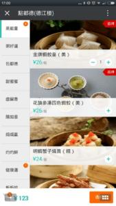 Über den Messenger Essen bestellen: Messenger Bots machen es einem besonders leicht. Hier zu sehen: Der WeChat Bot-Account des Restaurants Dian DouDe,.